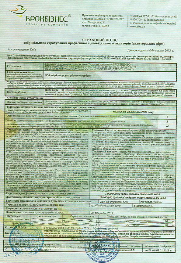 Лицензії, сертфикати - Аудиторская фирма «Главбух-аудит» №1
