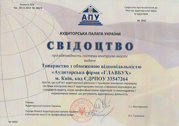 Лицензии, сертфикаты - Аудиторская фирма «Главбух-аудит» №2
